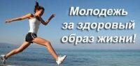 Молодежь за здоровый образ жизни!