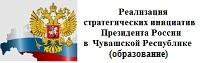 Исполнение указов Президента России от 7 мая 2012 года № 597, 599