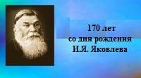 170 лет со Дня рождения И.Я. Яковлева