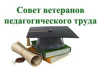 Совет ветеранов педагогического труда