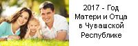 2017 - Год Матери и Отца в Чувашской Республики