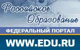Федеральный портал «Российское образование