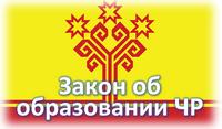 Закон об образовании Чувашской Республики