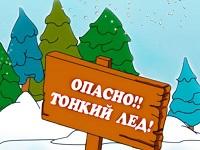 Осторожно - тонкий лед!